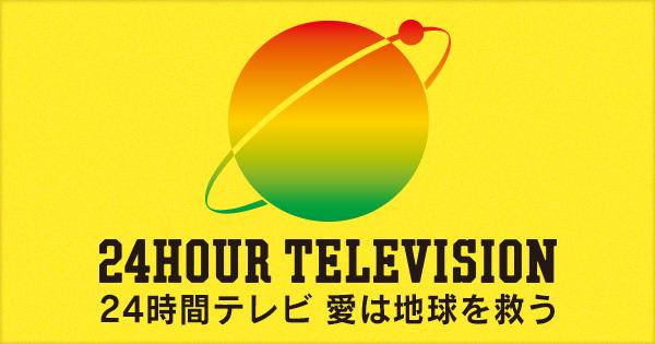 2 四 時間 テレビ マラソン ランナー