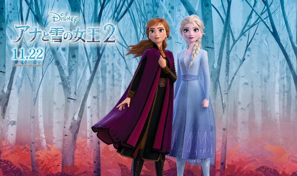 アナ と 雪 の 女王 2 感想