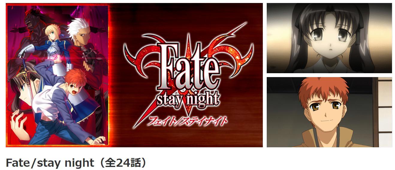 fate アニメ 順番