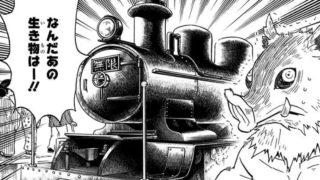 無限 漫画 列車 鬼 の 滅 刃