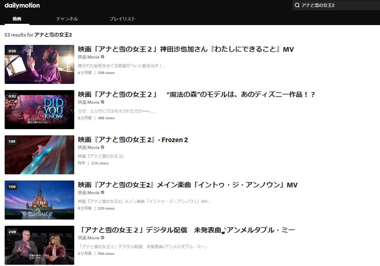 アナ雪2 無料 動画