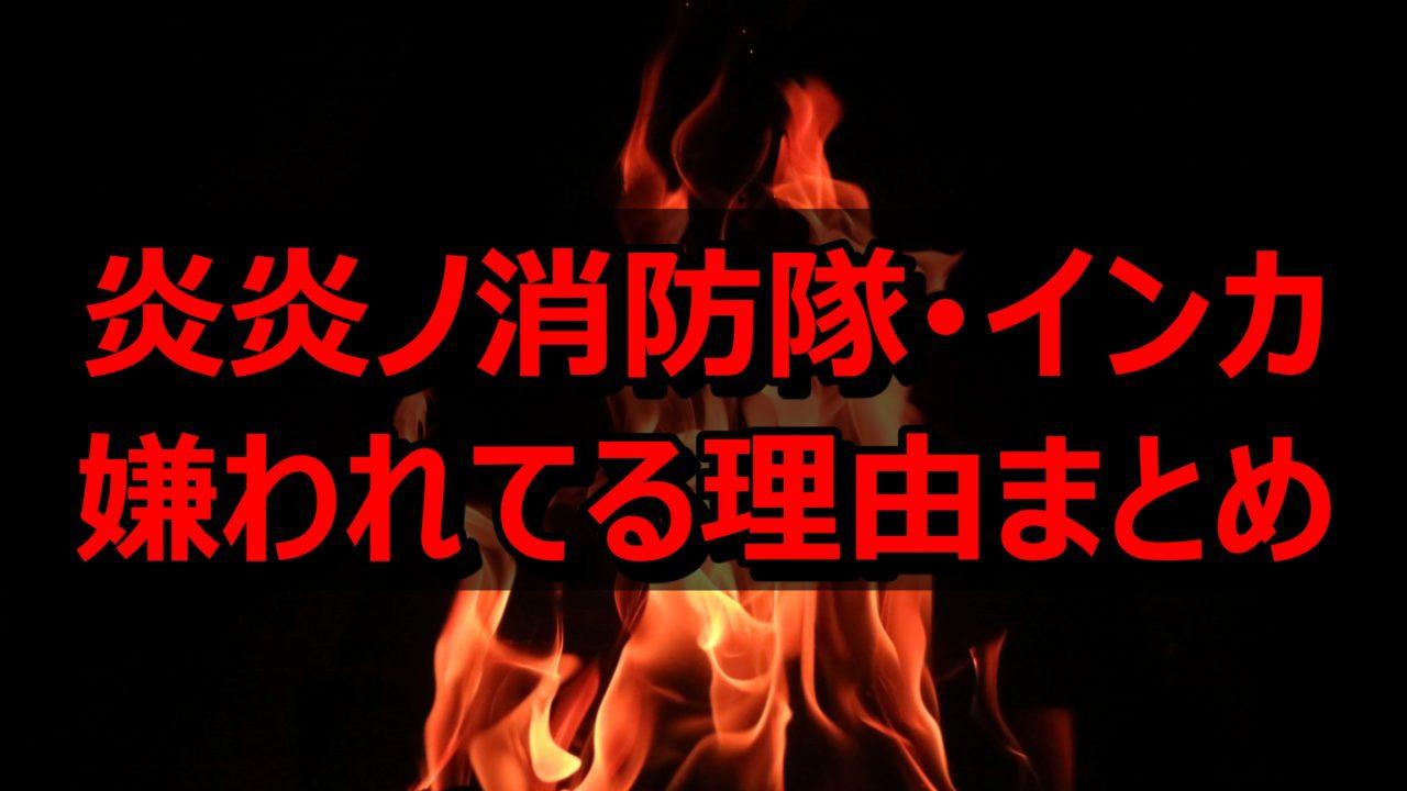 インカ 消防 炎炎 ノ 隊