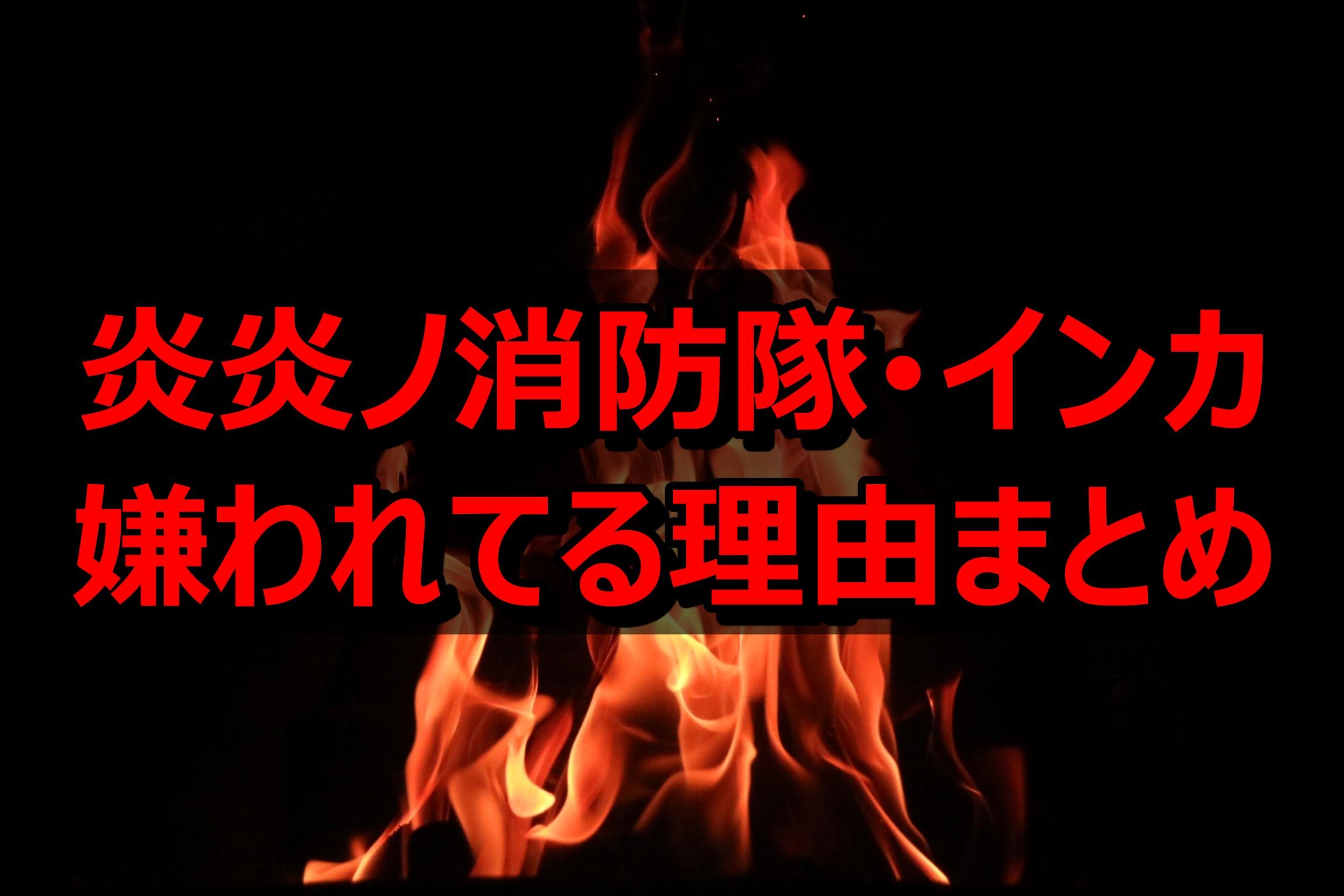 りんか 隊 ノ 炎炎 消防