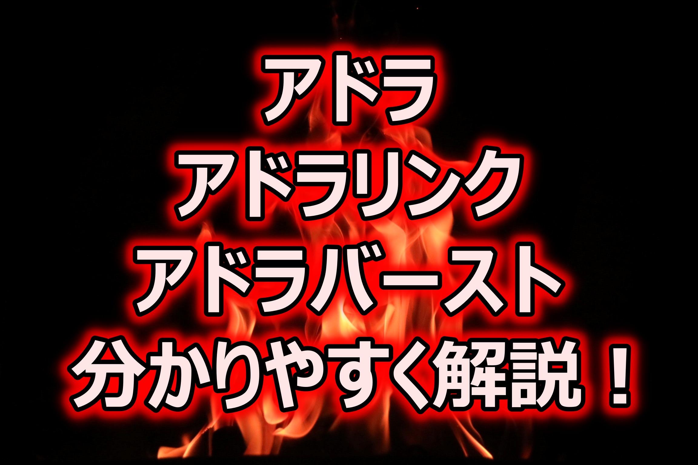 アドラ 炎 隊 々 バースト ノ 消防