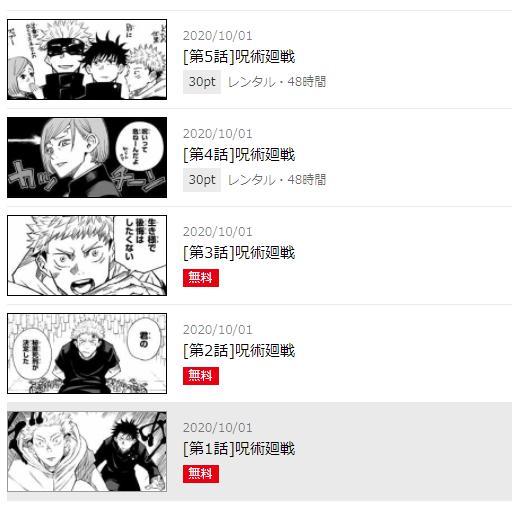 呪術 戦 廻 巻 漫画 バンク 0